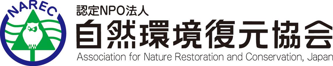 特定非営利活動法人  自然環境復元協会