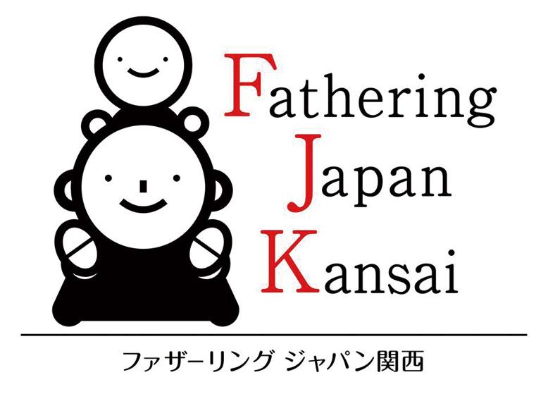 特定非営利活動法人  ファザーリング・ジャパン関西